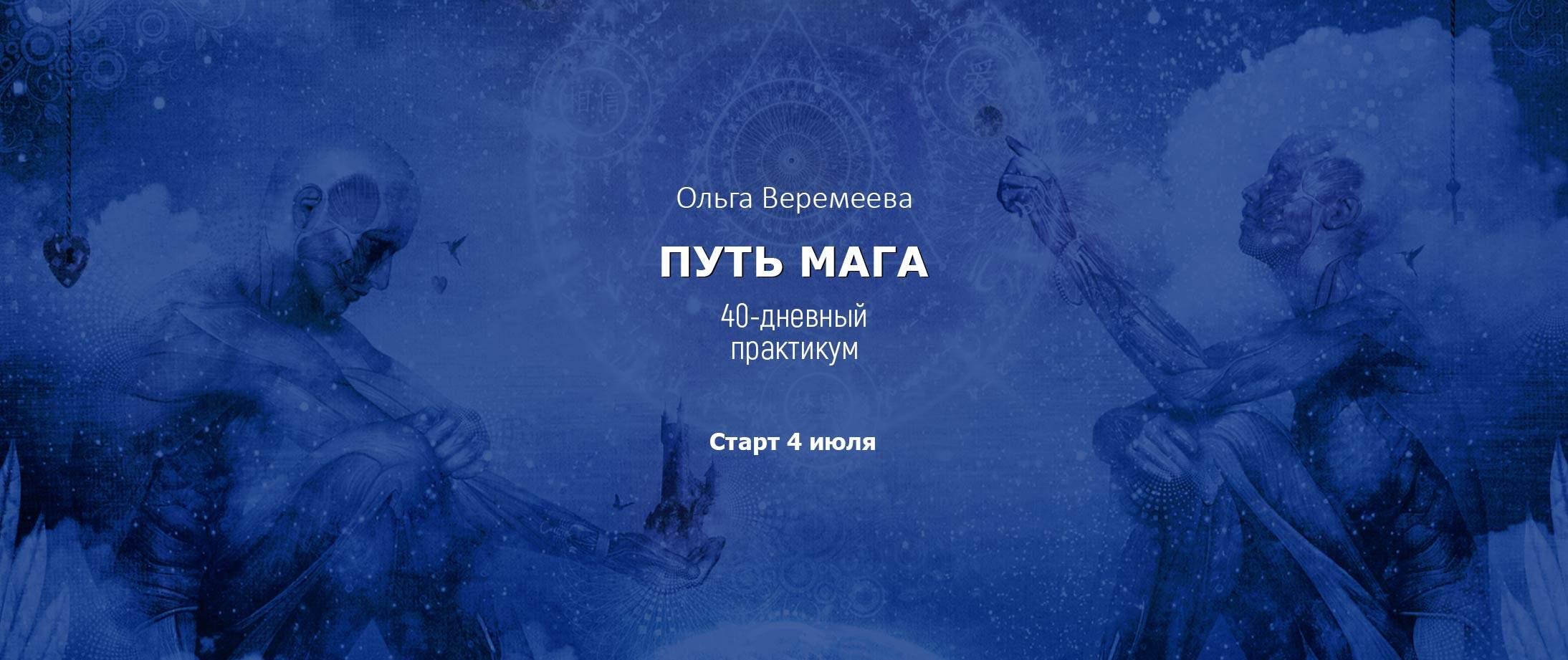 -мага-1