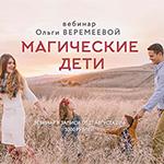 Магические Дети. Ольга Веремеева