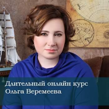 Длительный онлайн курс. Ольга Веремеева